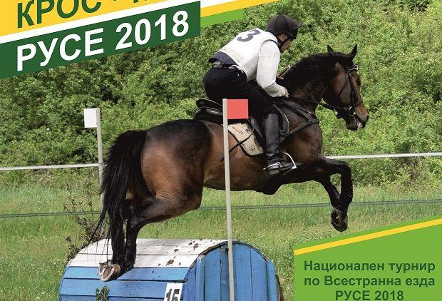 Национален турнир по всестранна езда
