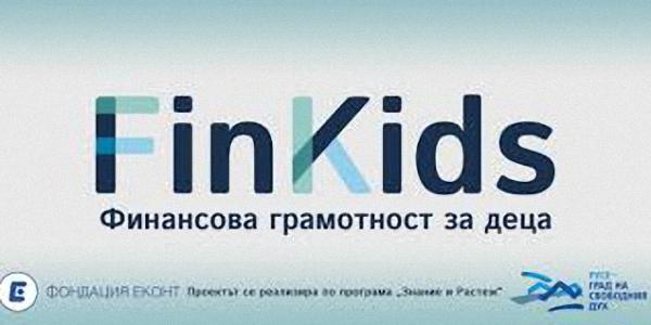 """FinKids"" ще учи русенски ученици"