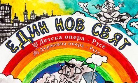 Детската опера в Русе