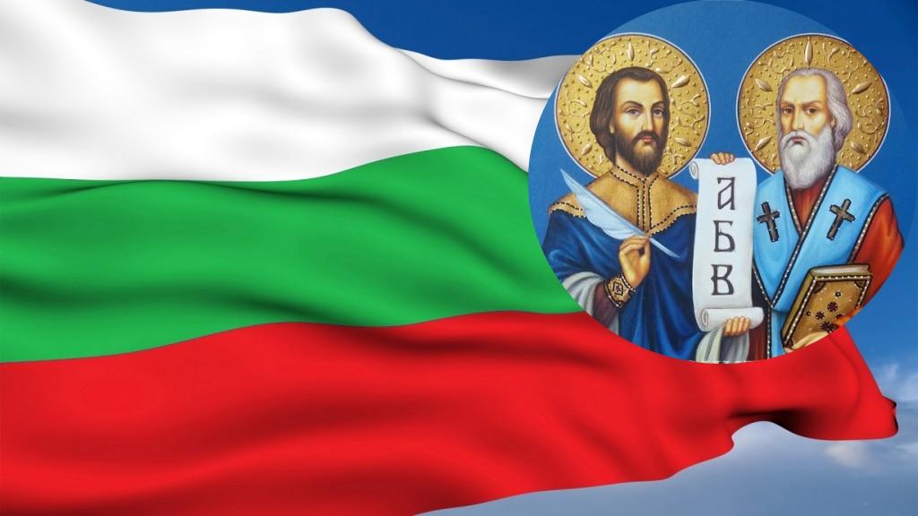 60-метров национален флаг по повод Деня