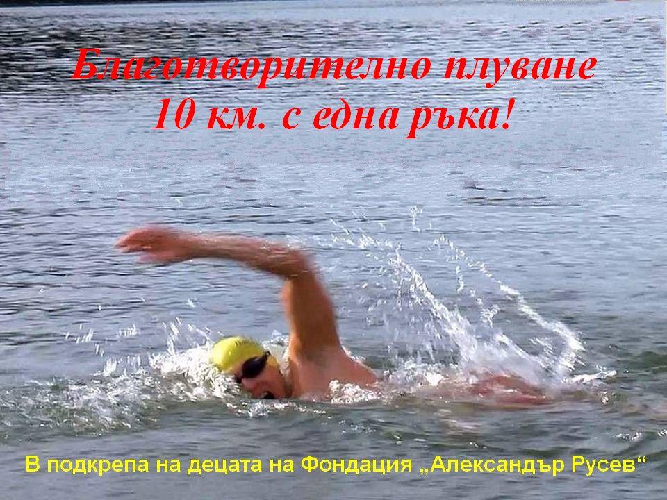 10 километра с една ръка
