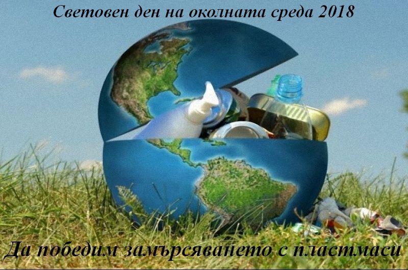 ден за опазване на околната среда