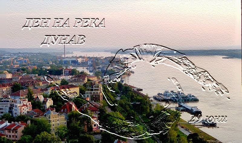 Международния ден на р. Дунав