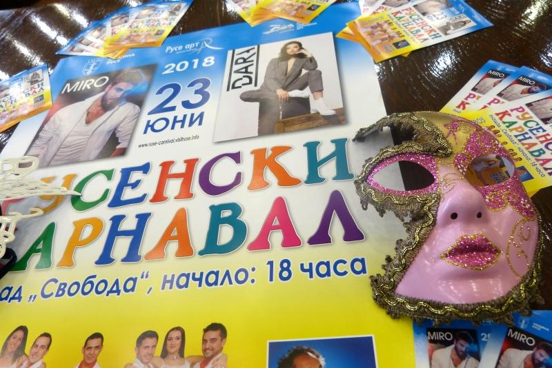 Карнавални маски, веселие,