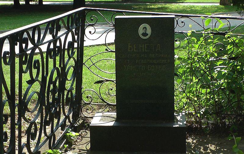 снимката от гроба на Венета Ботева