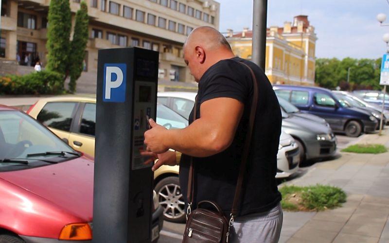 паркомати