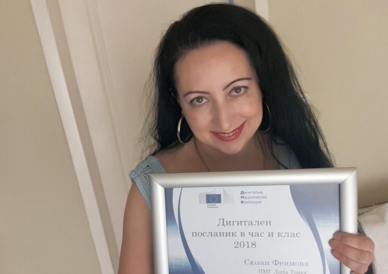 """Дигитален посланик в час и клас 2018"""