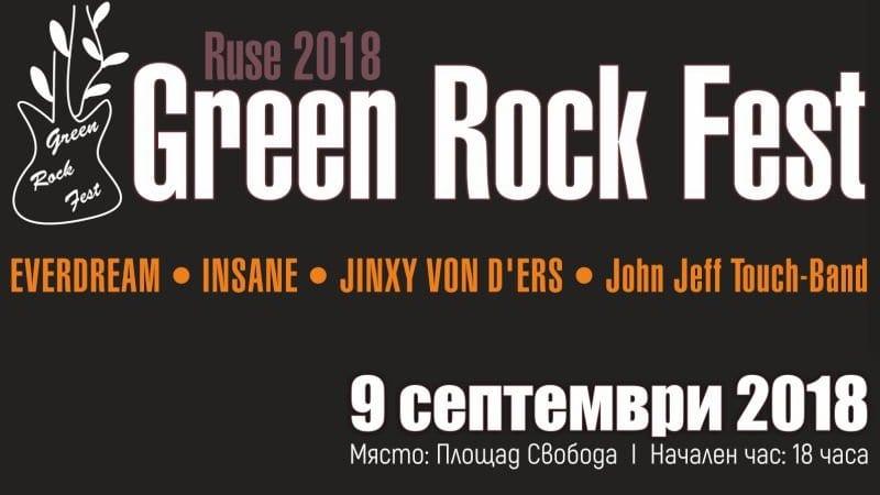 """""""Бонфайър"""" с мега шоу на """"Грийн рок фест 2018"""" в Русе"""