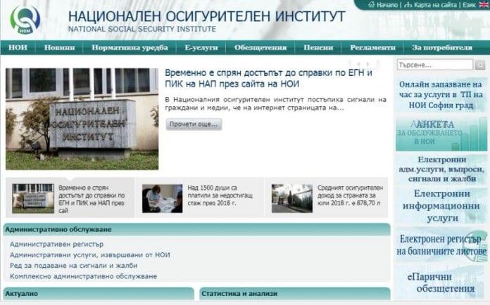 Временно е спрян достъпът до справки по ЕГН и ПИК