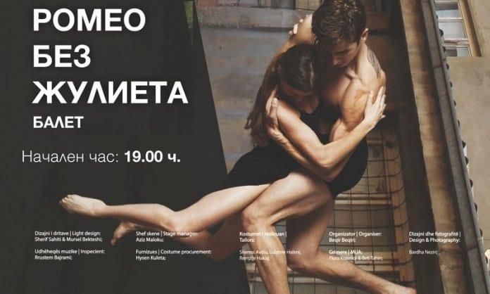 Националният балет на Косово