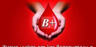кръвна група В+