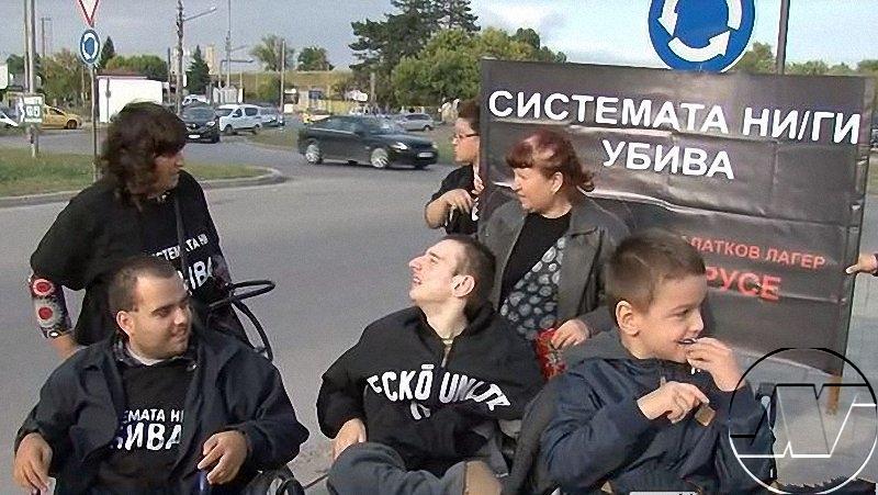 Родители на деца с увреждания протестираха
