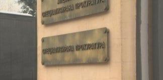 Специализирания наказателен съд