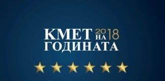 """Гласуването за """"Кмет на годината"""""""