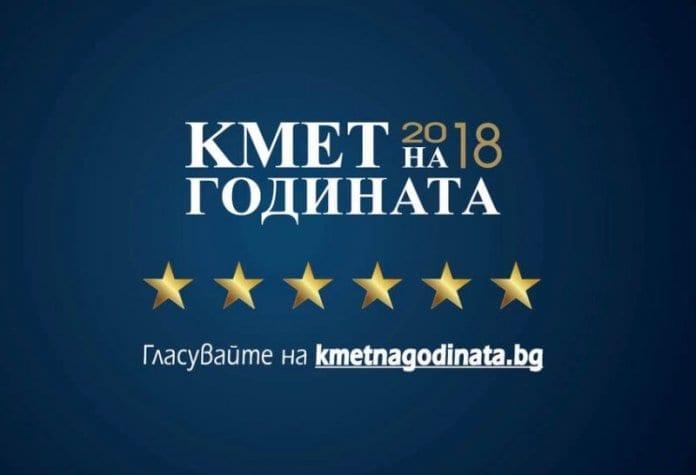 Гласуването за