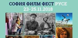"""""""София Филм Фест"""""""