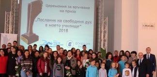 Петима русенски учители