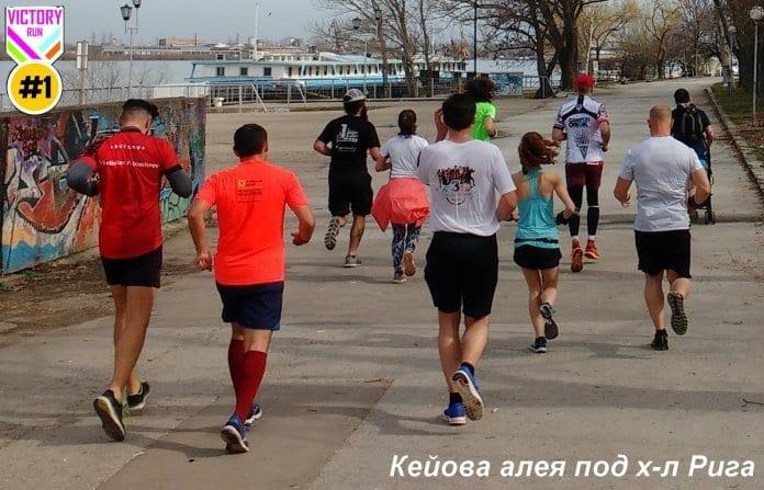 Първото издание на Victory Run
