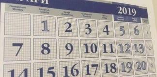 Данъчен календар за м. декември 2019 г.