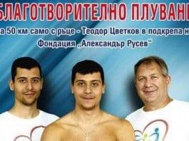 Теодор Цветков отново готви подвиг