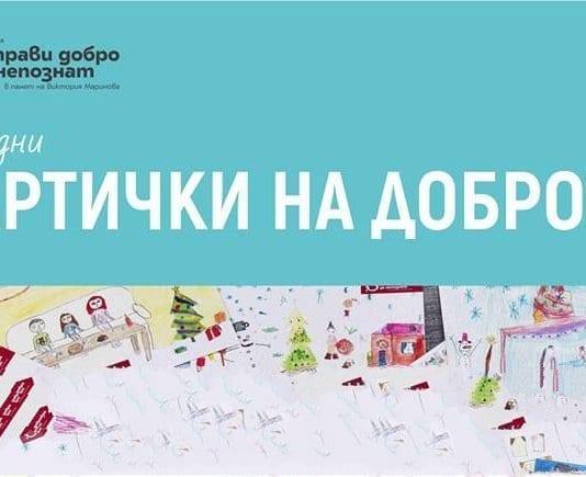 """3312 лв. събра кампанията """"Коледни картички на доброто"""""""