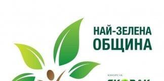 """Община Русе спечели приза """"Най-зелена община"""""""