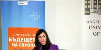 Комисар Мария Габриел