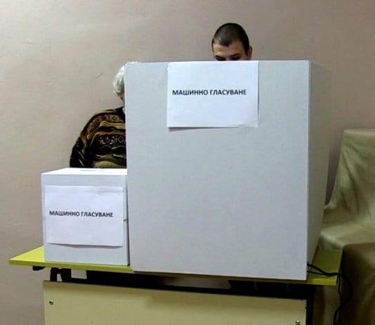 Повишен интерес към машинното гласуване