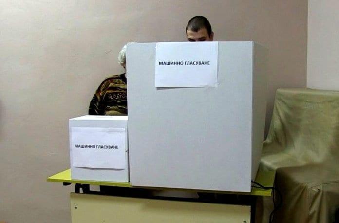 Да няма машинно гласуване