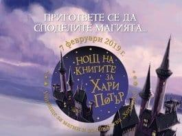Нощ на книгите за Хари Потър