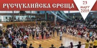 Над 500 любители на фолклора