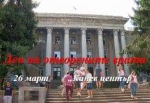 Ден на отворените врати в Русенския университет