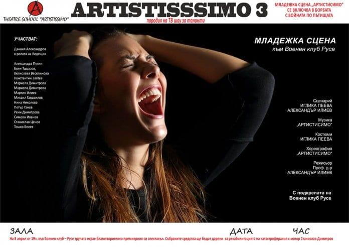 Артистисимо