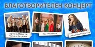 1650 лв. събра благотворителен концерт
