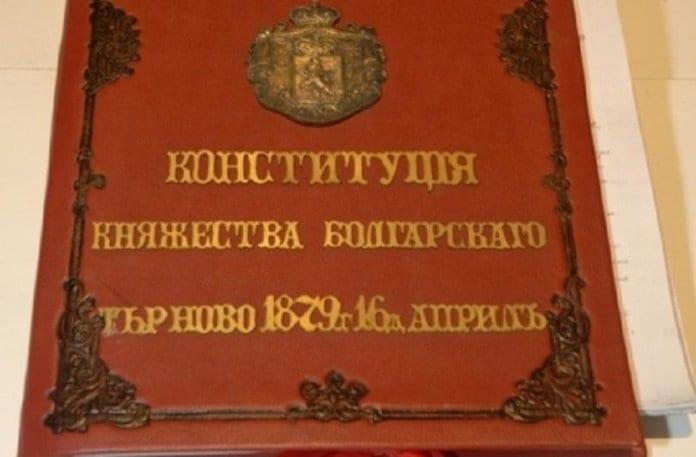 140 години от приемането на Търновската конституция