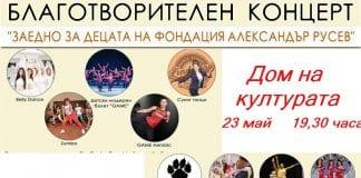 """""""Заедно за Децата на фондация """" Александър Русев"""""""