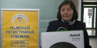 Русенка спечели робот-прахосмукачка