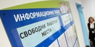 Свободни работни места в област Русе към 09 декември 2019 г.