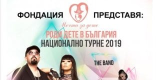 "Концерт ""Роди дете в България"""
