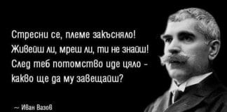 169 години от рождението на патриарха на българската литература