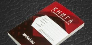 Отпадат книгите за дневни финансови отчети