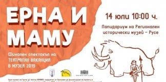 """""""Театрална ваканция в музея"""""""