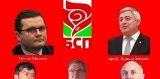 Измежду пет кандидатури русенските социалисти избират