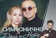 """Симфонично с Дони и Нети"""