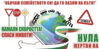 """""""Европейски ден без загинали на пътя"""""""