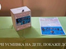 Над 27000 лв. събраха децата на Русе в акция