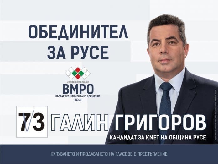 Галин Григоров