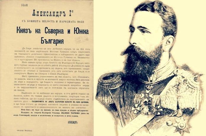 Княз Александър Батенберг узаконява Съединението