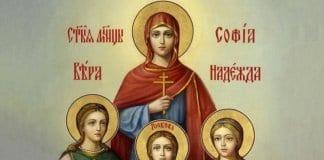 Почитаме паметта Светите мъченици Вяра