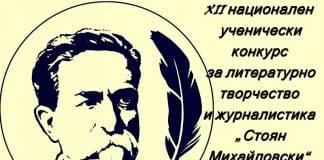 """Наградите """"Стоян Михайловски"""""""